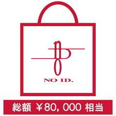 送料無料【8万円相当】【NOID.ノーアイディー】 福袋