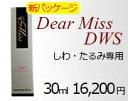 Dear_miss_dws