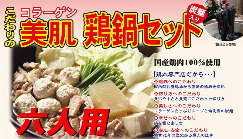 国産鶏肉100%使用!コラーゲン入り 美肌 鶏鍋セット 6人用