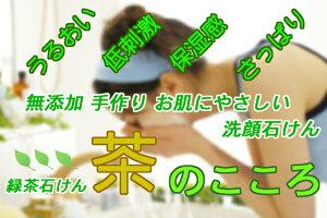 緑茶石鹸『茶のこころ』サンプル