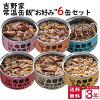 吉野家常温缶飯お好み6缶セット常温でも召し上がれる初の「ご飯缶詰」