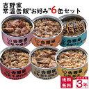 送料無料(RCP) KK 缶つまレストラン 厚切りベーコン ブラックペッパー 3缶セット (北海道・沖縄+890円)