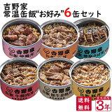 【ポイント12倍】吉野家 常温缶飯【自由に選べる】6缶セット 非常食に、夜食に、山登りに、ちょっと美味しい【送料無料】
