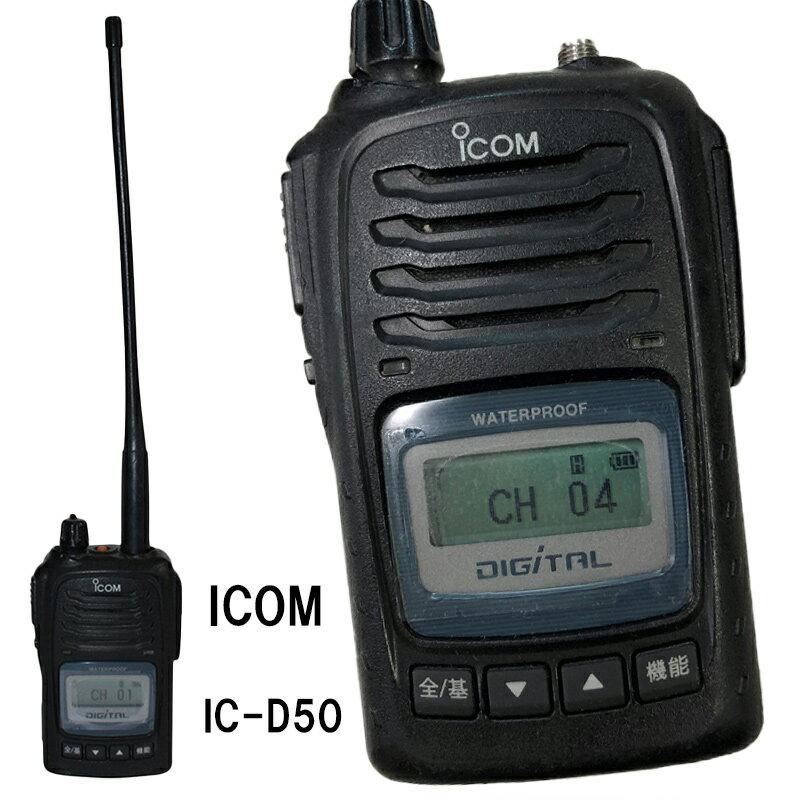 アマチュア無線機, ハンディー機  IC-D50 icom
