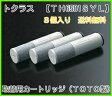 トクラス 浄水カートリッジ【TH6581SYL】取替用カートリッジ TOTO製