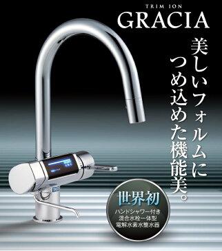 【ママ割登録&エントリーでポイント5倍】価格交渉大歓迎!電解水素水整水器 グラシア 混合水栓一体型(アンダーシンク型)日本トリム