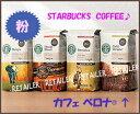 【STARBUCKS COFFEE】スターバックスコーヒー 粉 1袋(250g) カフェベロナ(R) <中挽き・レギュラーコーヒー>