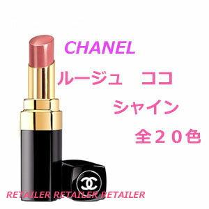 ♪大人気のCHANELコスメ♪♪【CHANEL】 シャネル ルージュココシャイン 全20色中16色 <リッ...