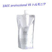 いつもサロン仕立ての髪質に♪♪【ZACC】ザックプロフェッショナルVIIハルモニア 500g<トリー...