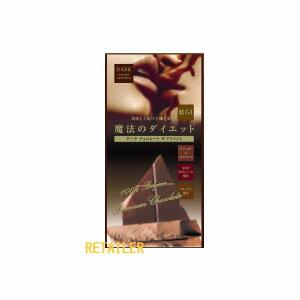 即納 ダーク【withus】ウィズ・アス魔法のダイエットダークチョコレートサプリメント 70g<ダ...