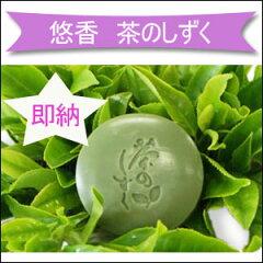 リニューアル後の商品!泡立てネット付き!【悠香】ゆうか 茶のしずく石鹸 1個 60g <薬用...