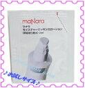 ♪人気のマナラ!まずは お試しサイズからっ♪お試しサイズ 【maNara】マナラ モイスチャー...