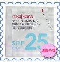 ♪人気のマナラ!まずは お試しサイズからっ♪お試しサイズ 【maNara】マナラ パールUVカッ...