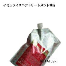 jap-6286-01_【Aujua】オージュア_イミュライズヘアトリートメント1kg