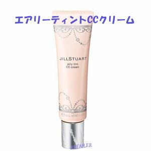 ♪【JILL STUART】ジルスチュアート エアリーティントCCクリーム 全2色 33g <SPF30/PA++><メークアップベース・化粧下地>