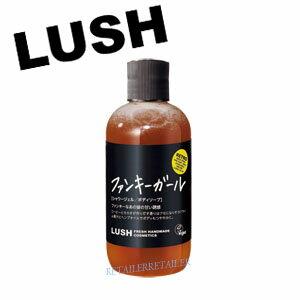 ★数量限定★ 即納【LUSH】ラッシュ ファンキーガール[シャワージェル]  250g  <ボディソ...