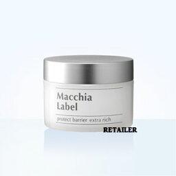 ♪95g【MACCHIALb.】マキアレイベルプロテクトバリアエクストラリッチa 95g<高保湿クリーム・オールインワン化粧品><スキンケア><マキアレーベル>