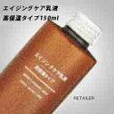 無印良品【NEW】 エイジングケア乳液・高保湿タイプ150ml<エイジングケアシリーズ>
