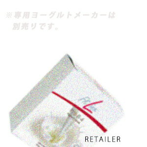 ♪【PM-International】PMインターナショナルフィットライン プロB・4 ヨーグルト<FitLine><ヨーグルトメーカー別売><手作り><自家製><非加熱>