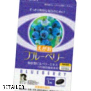 ♪【株式会社えがお】えがおのブルーベリー 1袋(450mg×31粒入り)<サプリメント・笑顔のブルーベリー・えがおブルーベリー>