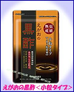 ★☆飲みやすい小粒タイプ!☆★<5%OFF!>えがおの黒酢(小粒タイプ) 1袋(370mg×93粒入り)...