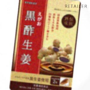 しょうが♪えがおの黒酢生姜 1袋(560mg×62粒入り)<サプリメント・笑顔黒酢生姜・笑顔の黒酢生姜>