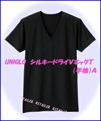 ☆★大人気!ユニクロの 優秀インナー!★☆メンズ 【即納】 UNIQLO(ユニクロ) シルキード...