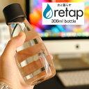 リタップ Retap 300ml プレゼント水筒 ボトル 癒し 北欧 ガラスボトル オシャレ タンブラー ギフト 女性 キッズ 誕生日 送料無料 キャンプ