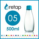 楽天リタップ Retap Bottle 05 /リタップボトル 500ml/ウォーターボトル リタップ05 北欧 デザイン デンマーク 生まれの ガラスボトル おしゃれ タンブラー 16色のカラーキャップ