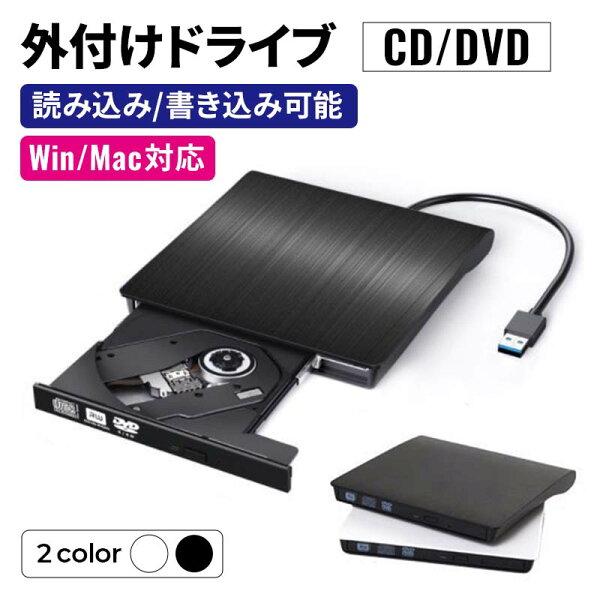 DVDドライブ外付けmacCDDVD書き込み対応USBwindowsUSB3.0薄型高速R1304-JH