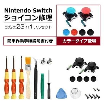 Switch ジョイコン 修理 スイッチ コントローラー 部品 セット リペア 修復 Nintendo R1458-JH