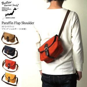 【送料無料】ButlerVernerSails(バトラーバーナーセイルズ)/10号パラフィンフラップショルダー/ショルダーバッグ/ボディーバッグ/メンズレディース/日本製/madeinjapan