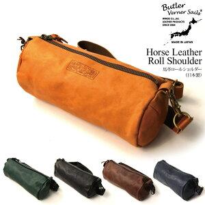 【送料無料】バトラーバーナーセイルズ(ButlerVernerSails)/馬革ロールショルダー/ボディーバッグ/ショルダーバッグ/メンズレディース/日本製