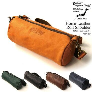 Butler Verner Sails(バトラーバーナーセイルズ) 馬革 ロール ショルダーバッグ ミニショルダーバッグ ボディバッグ【父の日】【父の日ギフト】【コンビニ受取対応商品】