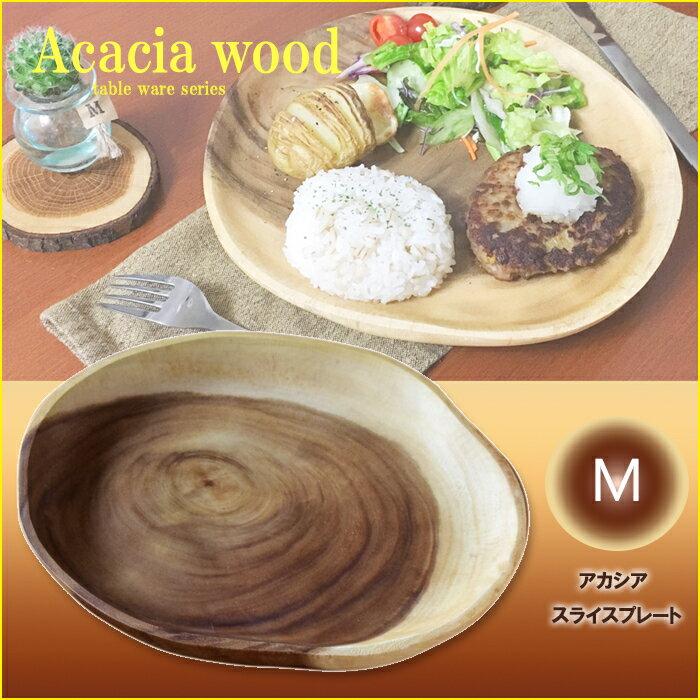 アカシア スライス プレート お皿 おしゃれ 木製 ピザ プレート 食器 木製 プレート キッチン ウッドプレー...