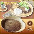 ACACIA アカシア Mサイズ 木製 プレート食器 おしゃれ かわいい 木製 スライス プレート トレイ トレー お盆 カフェ ランチプレート ナチュラル ウッド 年輪 木目 皿