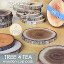 RoomClip商品情報 - Natural Wood Cup Pads ウッドコースター TREE4TEA【 切り株 】コースター 5type 木製 コースター【メール便対応4枚まで】年輪 木目 木 自然 アウトドア キャンプ ディスプレイ キッチン 天然 オーク アッシュ アップル アルダー バーチ