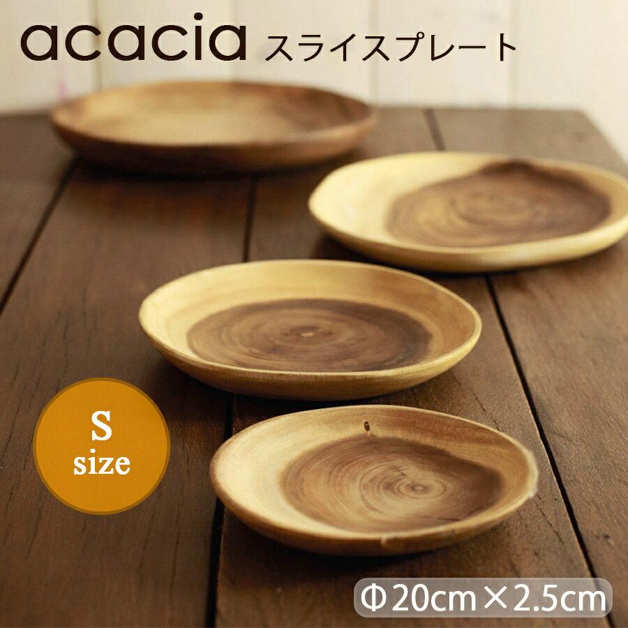 ACACIA アカシア プレート 木製 食器 木製 プレート ウッドプレート 食器 おしゃれ 皿 切り株 プレート か...