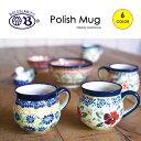 ポーランド 食器 マグ ボレスワヴィエツ おしゃれ マグ かわいい マグ カップ コーヒー カフェ コーヒーカップ
