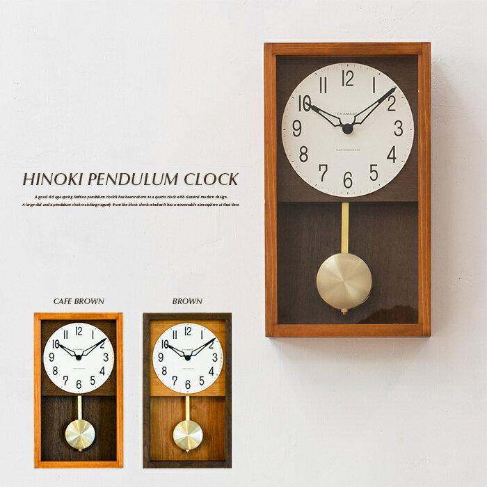 置き時計・掛け時計, 振り子時計  HINOKI PENDULUM CLOCK CH-033 INTERZERO