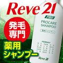【リーブ21】髪と頭皮に優しいシャンプー! 薬用プロケアシャンプー(200ml) 保湿に良い天然成分配合 弱酸性シャンプー(普通肌 脂性肌)