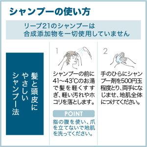 アクティシャンプーR(200ml)スカルプシャンプースカルプケア薄毛抜け毛予防オススメおすすめ人気にんきアミノ酸ノンシリコンオーガニックリーブ21りーぶ21リーブりーぶリーブ直販