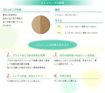 レヴアル 【日本製】 5本指ペディキュアストッキング サニーブラウン M−Lサイズ 【st0176】