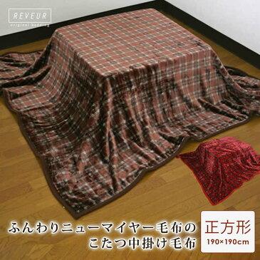こたつ毛布 厚手 こたつ中掛け毛布 チェック柄 正方形 190×190cm ニューマイヤー毛布生地でボリュームたっぷり マルチカバー こたつ ブランケット 毛布 こたつカバー こたつ上掛け