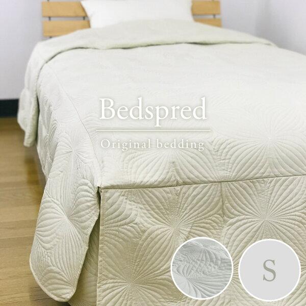 訳あり ベッドカバーベッドスプレッドシングルサイズシンプル北欧キルティング刺繍シンプル北欧キルティング刺繍ホテル仕様ベットスプ