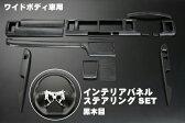 【Revier(レヴィーア)】「ワイドボディ用」「黒木目」200系ハイエース4型用ステアリング+インテリアパネル セットD型ガングリップステアリング交換ABS製 インテリアパネル 14pcs