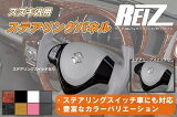 【REIZ(ライツ)】HA36S アルト/アルトワークス/アルトターボRS ステアリングパネル //SUZUKI/スズキ/汎用/ハンドル/インパネ/インテリアパネル/alto/works/Turbo/RS