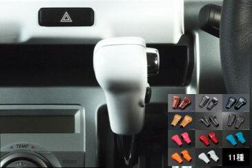 【REIZ(ライツ)】エブリイワゴン DA17W/エブリイバン(4AT車) DA17Vシフトノブカバー/スズキ汎用/SUZUKI汎用/シフトレバー/シフトノブパネル/スクラムワゴン/NV100クリッパーリオ/タウンボックス/ミニキャブバン