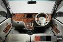 ハロースペシャル ハイゼットトラック S500P/S510P 3Dインテリアパネル 12ピース カラー:新 茶ウッド調