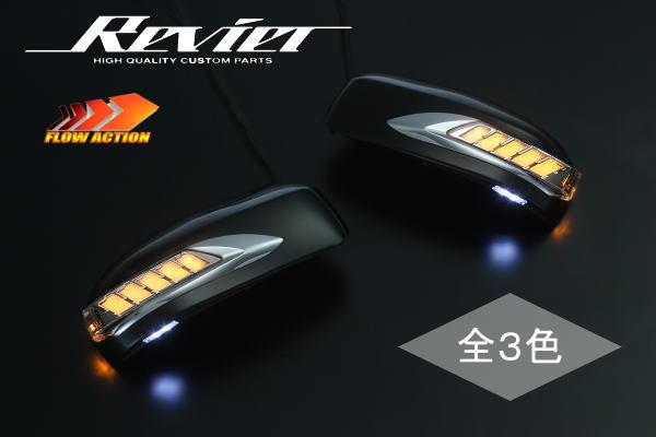 外装・エアロパーツ, ドアミラー Revier()Z51J50LED
